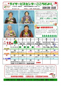 2012kokoro_01