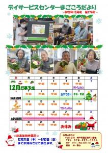 2012magokoro_01