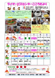 20161122kokoro
