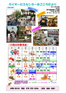 20161122magokoro