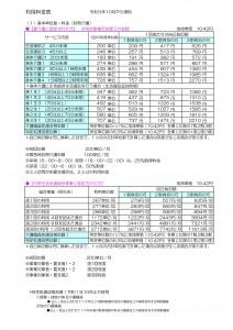 コピー訪問介護 利用料金表(R1.10増税分) (正)-1_page-0001